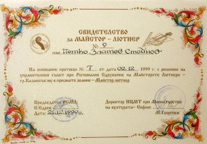 certificate_luthier